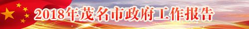 政府工作报告banner.jpg