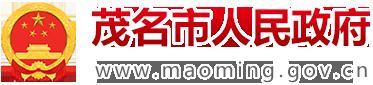 茂名市人民(min)政(zheng)府