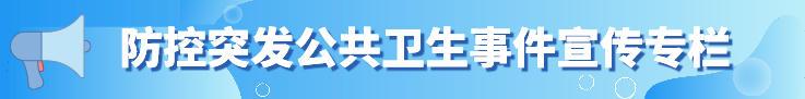 防(fang)控突(tu)發公共衛生事(shi)件宣傳專(zhuan)欄