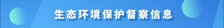 生態環境保(bao)護督jiang)cha)信息