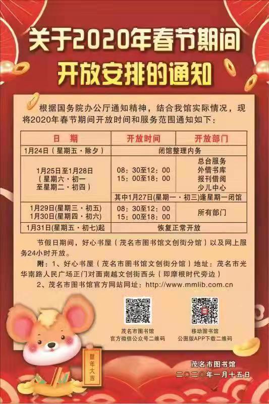 关于2020年春节期间开放安排的通知.jpg