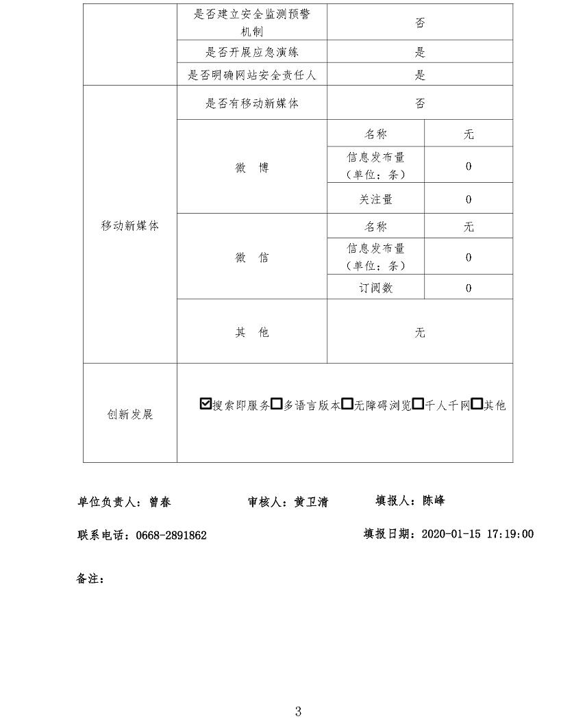 茂名市农业农村局政府网站工作年度报表(2019年)_页面_3.png