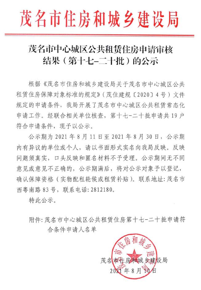 茂名市中心城区公共租赁住房申请审核结果(第十七-二十批)的公示.jpg