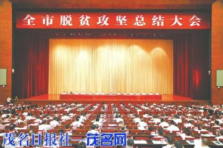 全市脱贫攻坚总结大会在市民中心召开。本报记者刘付思明摄<br>