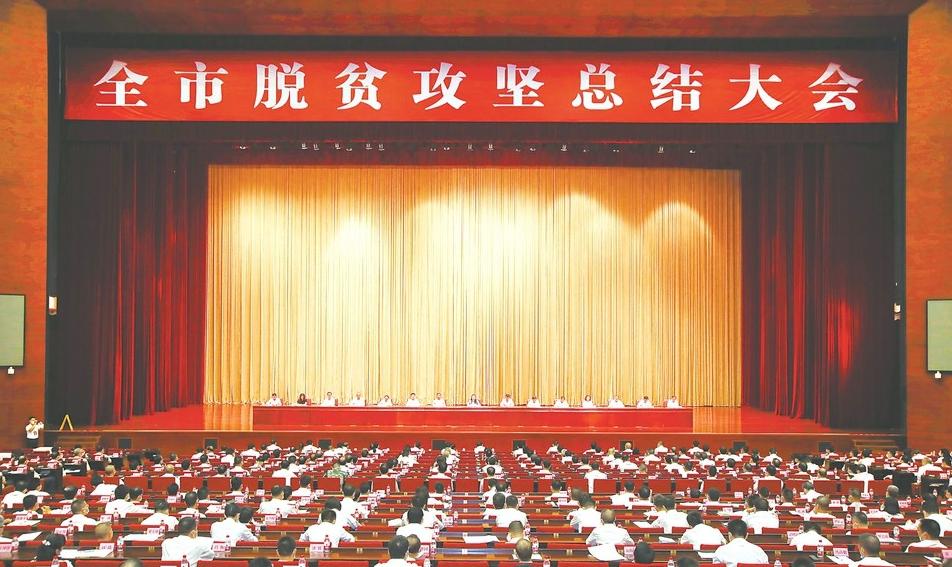 全市脱贫攻坚总结大会召开 袁古洁庄悦群刘芳出席会议