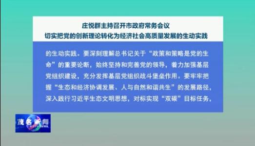 视频:庄悦群主持召开市政府十二届第179次常务会议