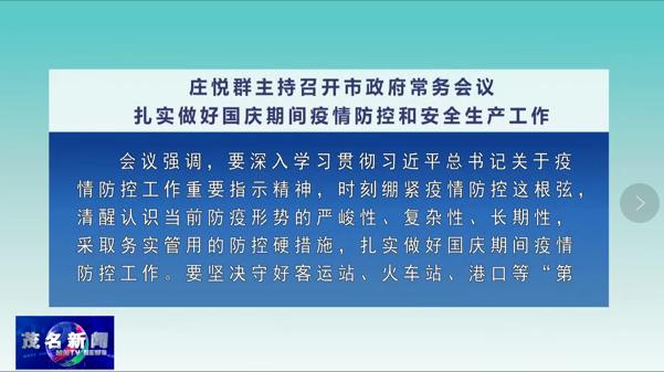 视频:庄悦群主持召开市政府十二届第180次常务会议