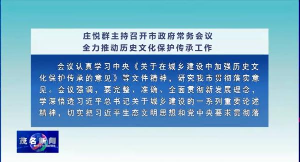 视频:庄悦群主持召开市政府十二届第181次常务会议