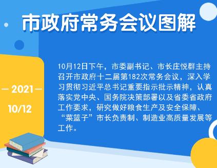 图解:庄悦群主持召开市政府十二届第182次常务会议(10月12日)