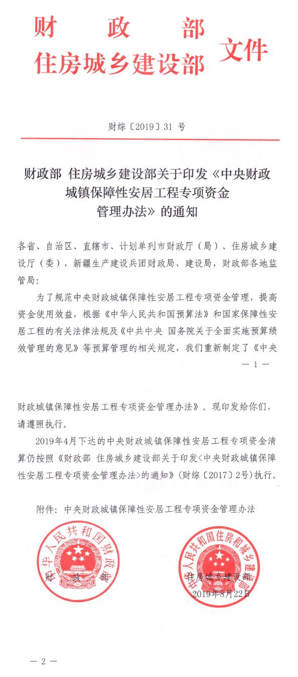 中央财政城镇保障性安居工程专项资金管理办法.jpg