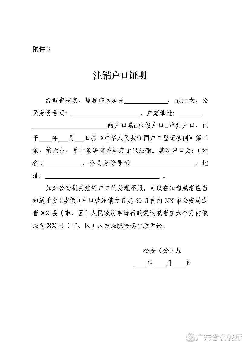 附件3 注销户口证明_副本.png