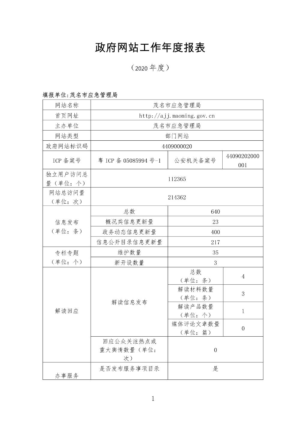 report_tb_4409000020_1.jpg
